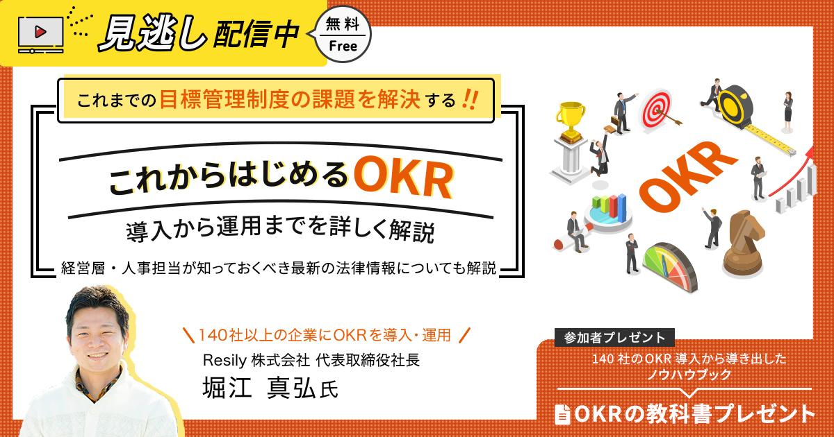 これからはじめる『OKR』 ~導入から運用まで詳説~