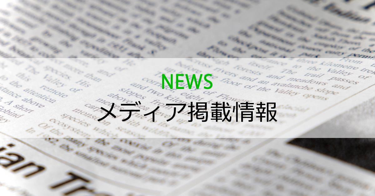 FECCnewsメディア掲載