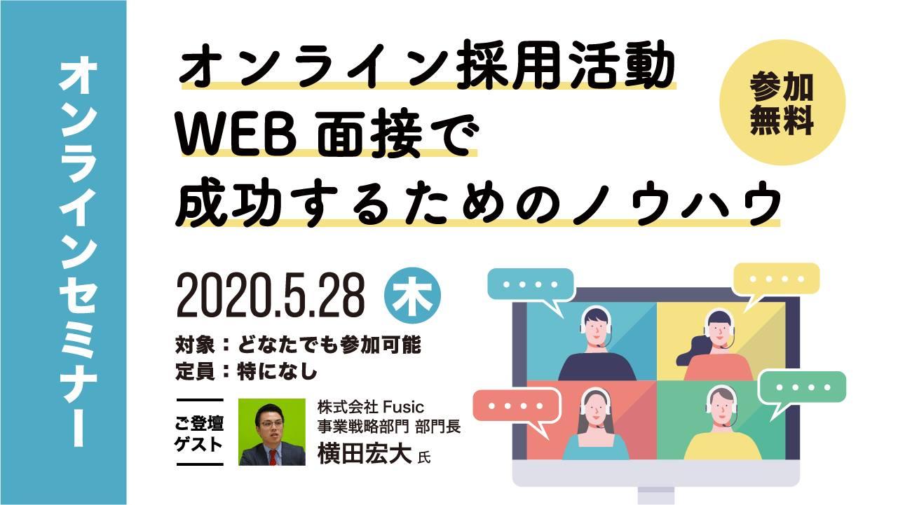 オンライン採用活動・WEB面接で成功するためのノウハウ